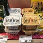 ここのお土産屋さん、なぜこの味噌を左右逆に置かぬ…。 pic.twitter.com/0aW7u3c…