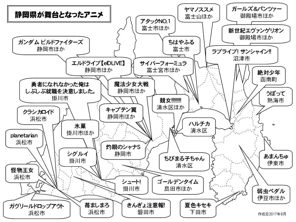 静岡県が舞台となったアニメをMAPにざっくりまとめてみました。店内にこれ設置して案内しよっと(^-^) #静岡アニメ