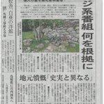 鳥取の地元紙が、フジテレビのバラエティ番組の捏造をスクープ!世界最恐の心霊スポット?過去に悲惨な出来…