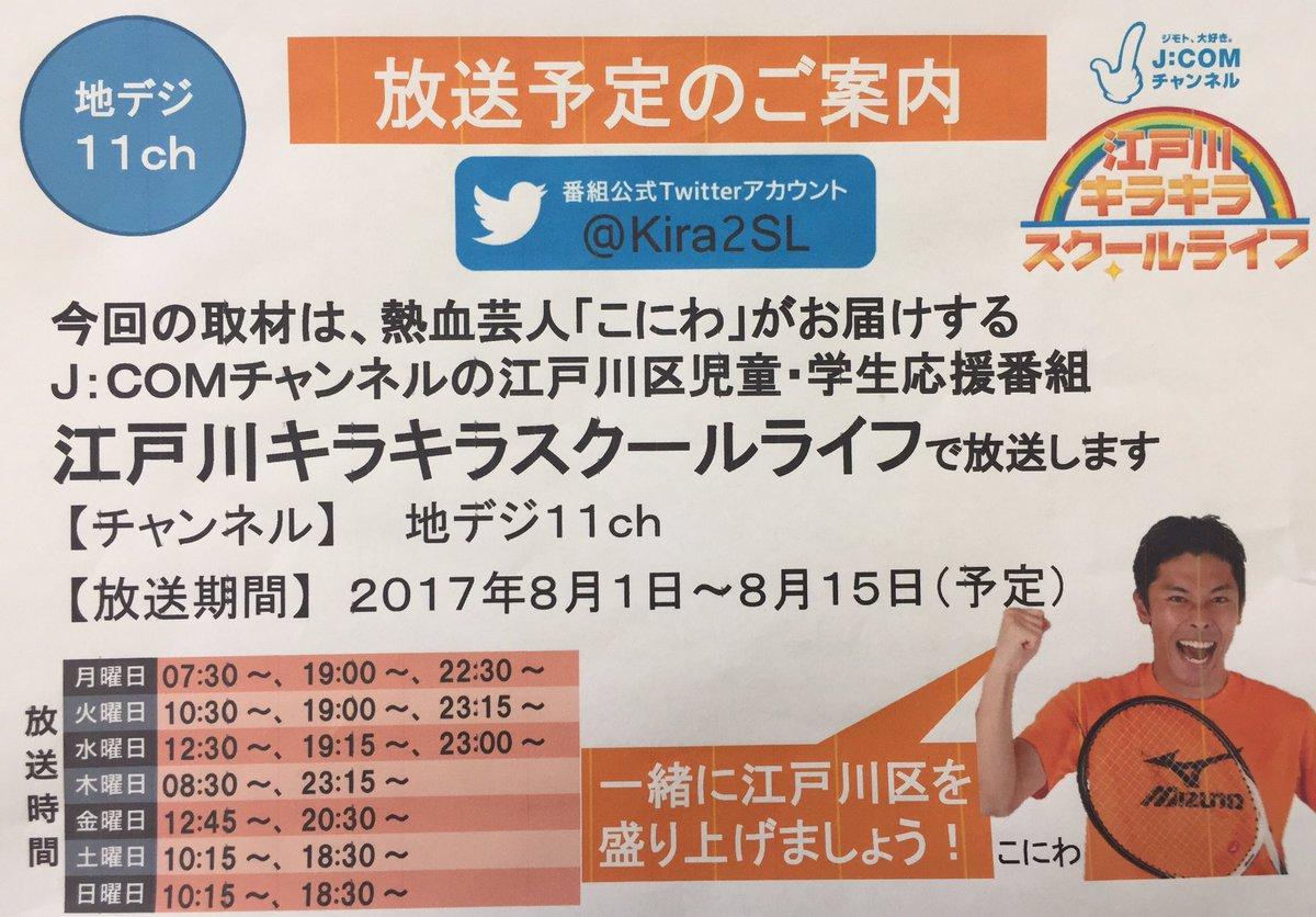 東京都立小松川高等学校 on Twit...
