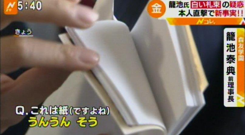 Nスタ。籠池元理事長の白い札束の件。白紙を挟んだ札束は警官対策用のダミーで、ちゃんと本当に100万円を入れた封筒も別に準備してたとか。 色々コメントしづらいわ。笑