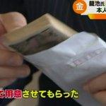 Nスタ。籠池元理事長の白い札束の件。白紙を挟んだ札束は警官対策用のダミーで、ちゃんと本当に100万円…