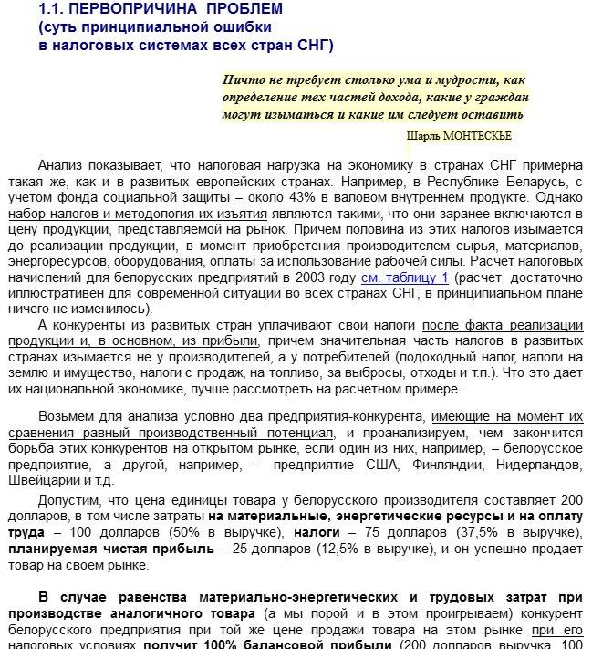 налогообложение наследства в россии