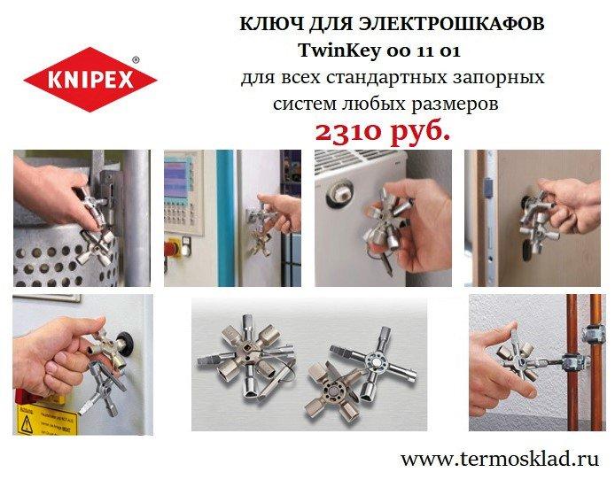 скачать фильм ключ от всех дверей на русском