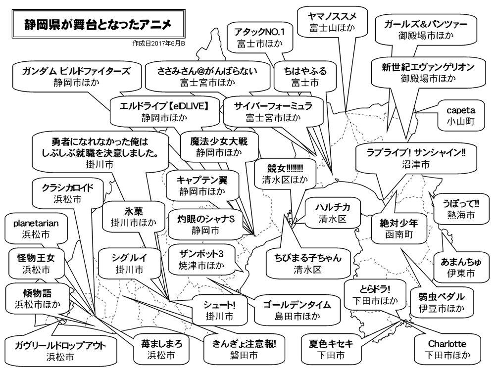 静岡県が舞台となったアニメMAP。いろいろ教えていただき早速ですが何作か追加してみましたw …てか、文字サイズ小さくしてまた今度出直してきます(^^; #静岡アニメ https://t.co/ZPt7rpTe0c