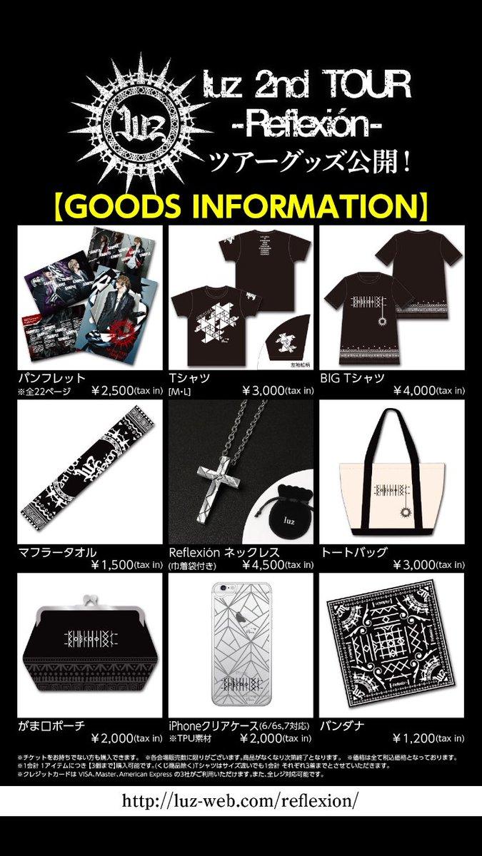 【luz 2nd TOUR -Reflexión-】 Reflexiónツアー新グッズ解禁! #Reflexión