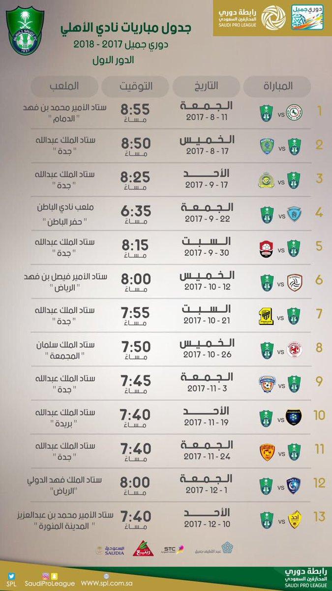 الدوري السعودي للمحترفين On Twitter جدول مباريات النادي