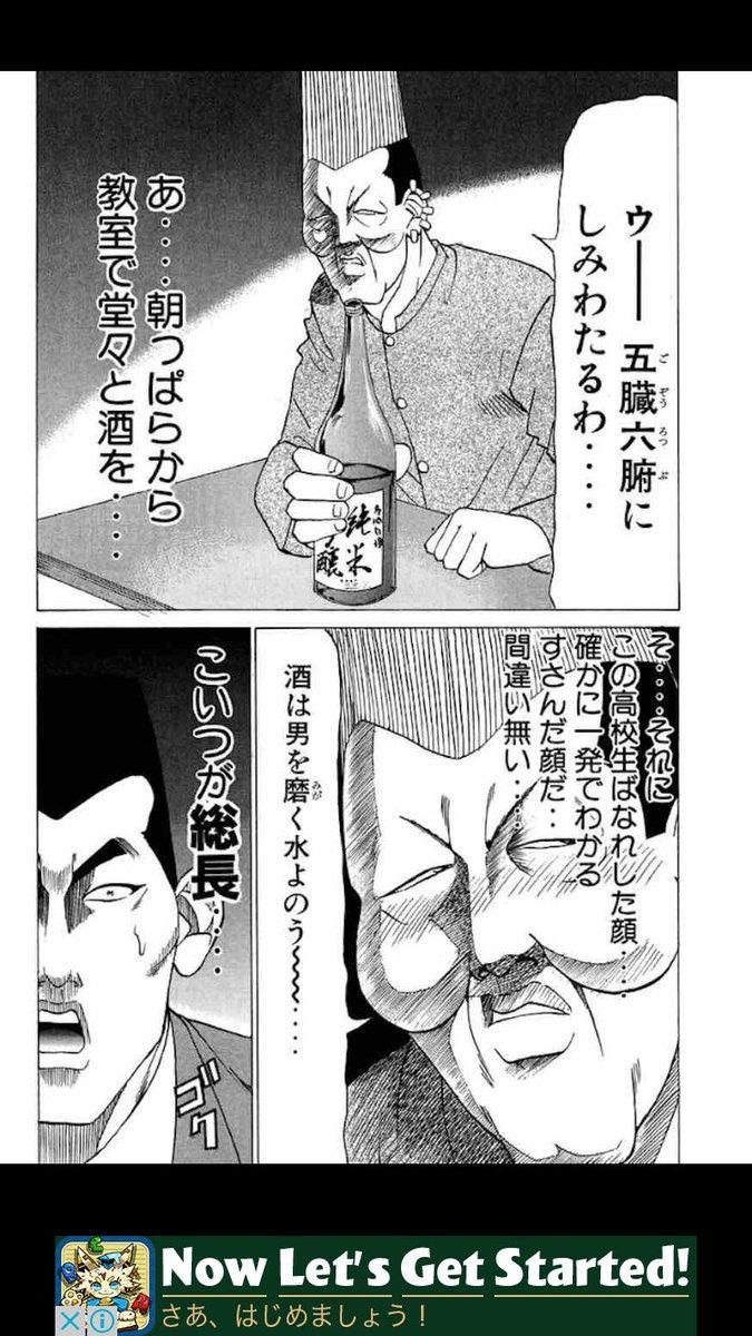エリート ヤンキー 三郎