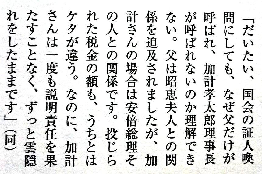 週刊新潮、佳茂氏に取材。これな。