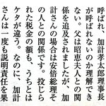 週刊新潮、佳茂氏に取材。これな。 pic.twitter.com/OZCOpsBPK1