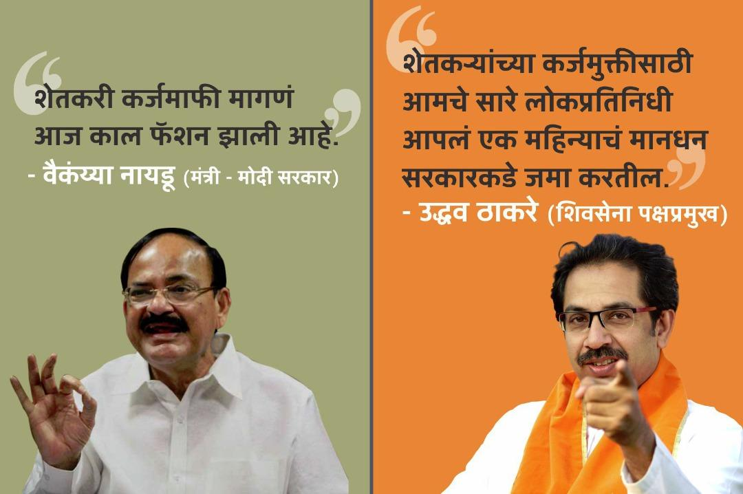 Difference between #BJP &amp; #Shivsena  U can spot it easily!!  Do I need to say anything more??  #BJPMission2019<br>http://pic.twitter.com/NdYm2IWrDx