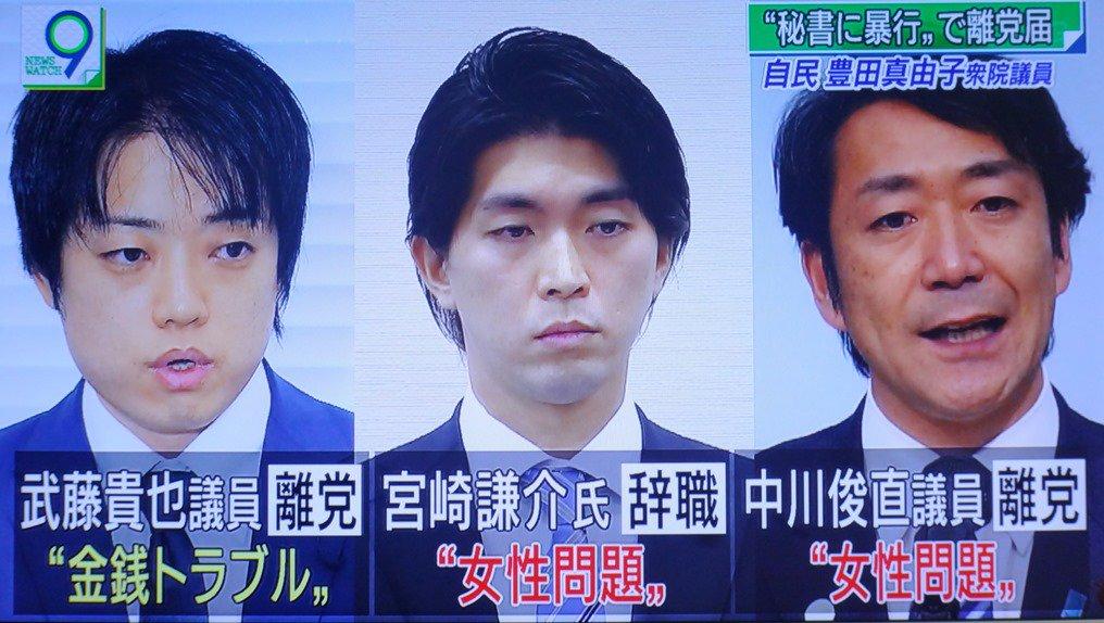 NW9も豊田真由子議員の「このハゲ」離党問題。2回生議員の不祥事多発にも言及、蓮舫氏「また自民党の魔の2回生かと」下村自民都連会長「(都議選の)マイナスにならないようしっかりカバーしていきたい」