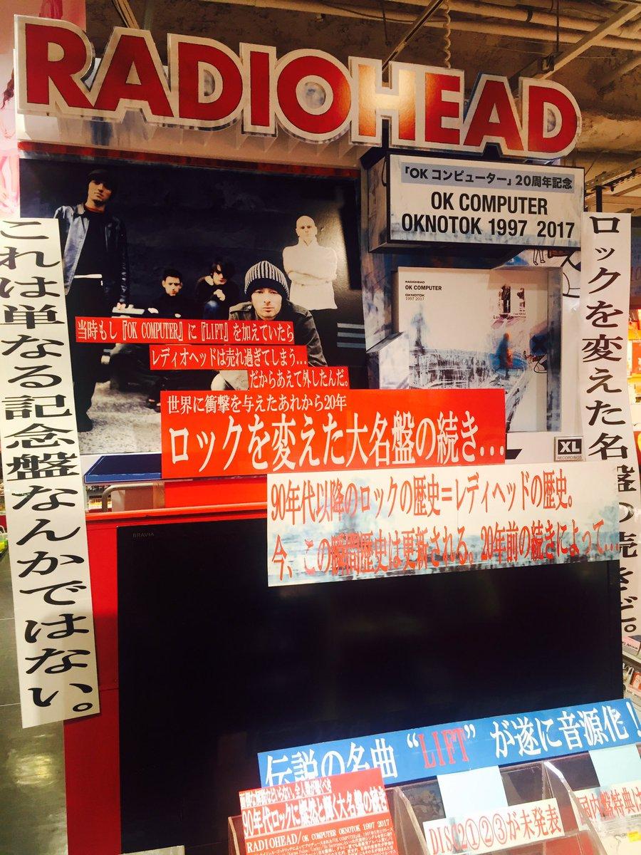 【RADIOHEAD】 レディオヘッド世界最速販売は間も無く閉店後の0:00から!ドーンとポスターも用意してお待ちしております!ポスターが手...