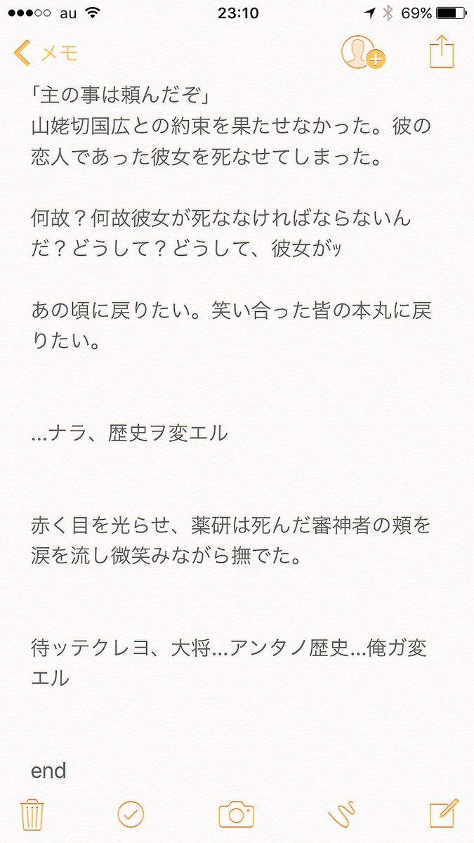 夢 刀剣 小説 乱舞