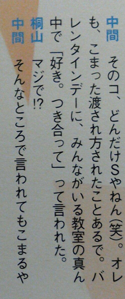 中間担の皆さんーーーーーーーー!!!!!!坊っちゃまの爆モテ列伝にぜひ書き加えて下さいーーーーーーーー!!!!!!!!!