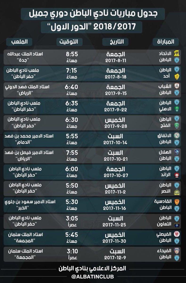 جدول مباريات #الباطن للدور الأول في #دور...
