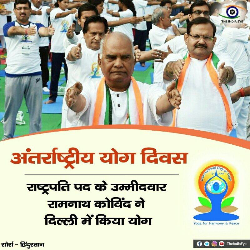 राष्ट्रपति पद के उम्मीदवार रामनाथ कोविंद ने दिल्ली में किया योगा @Ramn...