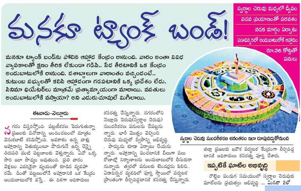 #nellore DPR is ready for rejuvenation of Swarnala Cheruvu with in 18 months  it could be much better looking than Tank Bund Hyderabad <br>http://pic.twitter.com/6ZUHfXviyI