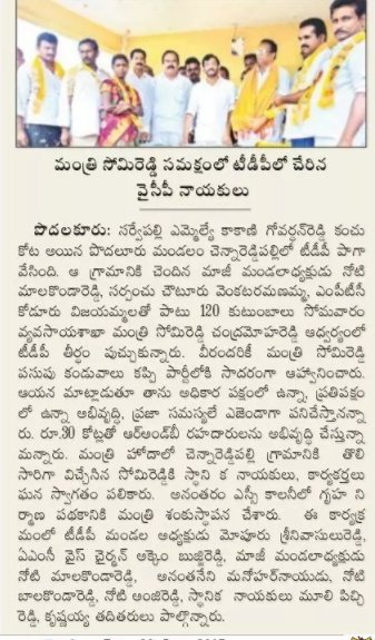 #nellore 120 ycp families from kakani govardan reddy constituency joins tdp <br>http://pic.twitter.com/R5yeUNiDdr