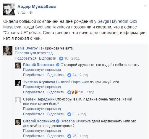 """Никаких правовых основания для обыска не было. Все, что происходило в помещении """"Страна.ua"""", напоминало фарс и расправу, - адвокат Гужвы Лукаш - Цензор.НЕТ 1772"""