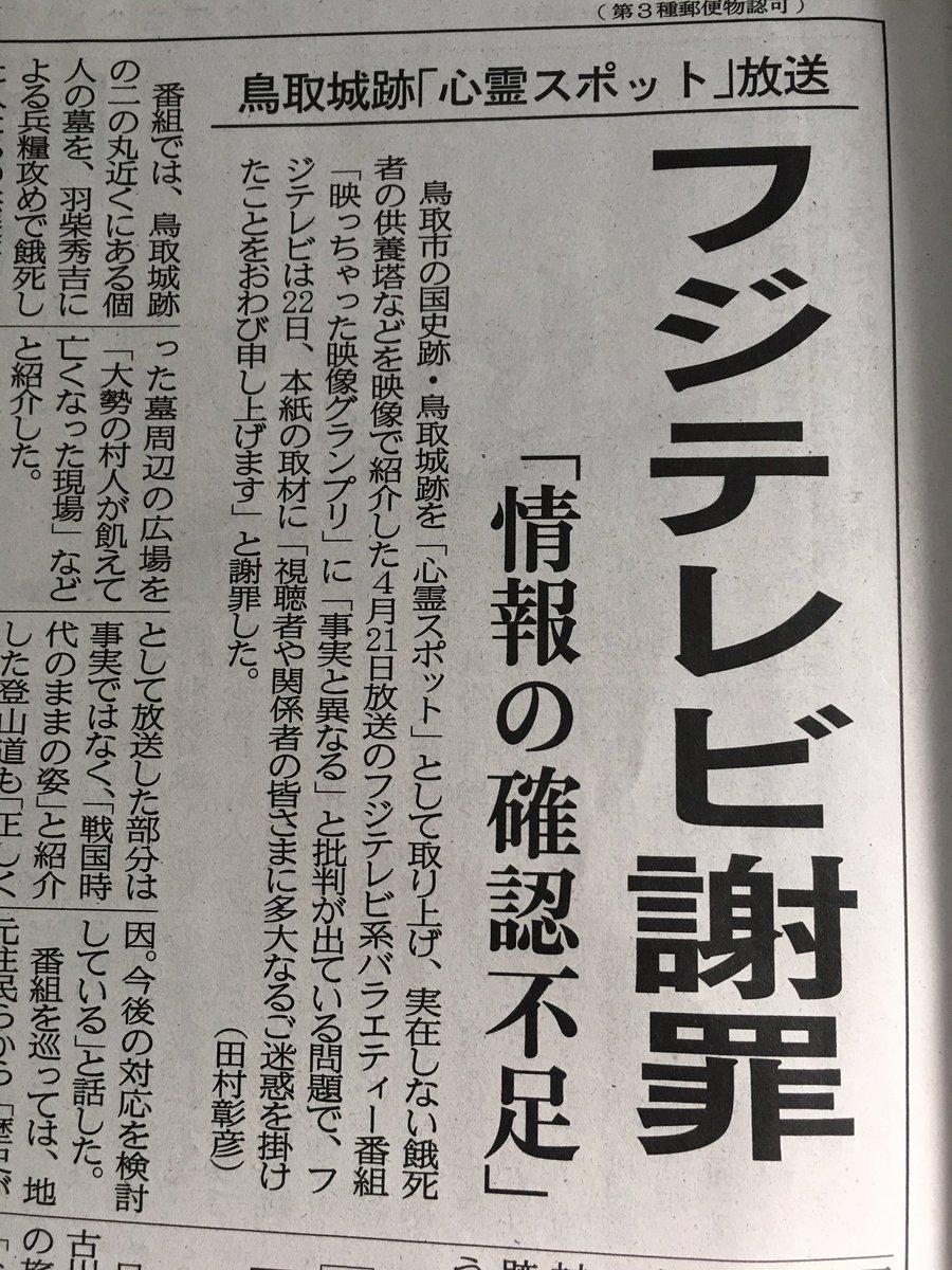 鳥取城跡の件、フジテレビは謝罪したみたい なお、申し入れをした平井知事は「鳥取には地縛霊も砂漠霊もいないが、幽霊族の末裔のいる鬼太郎は境港にいる」といつものスタンスは崩さなかった
