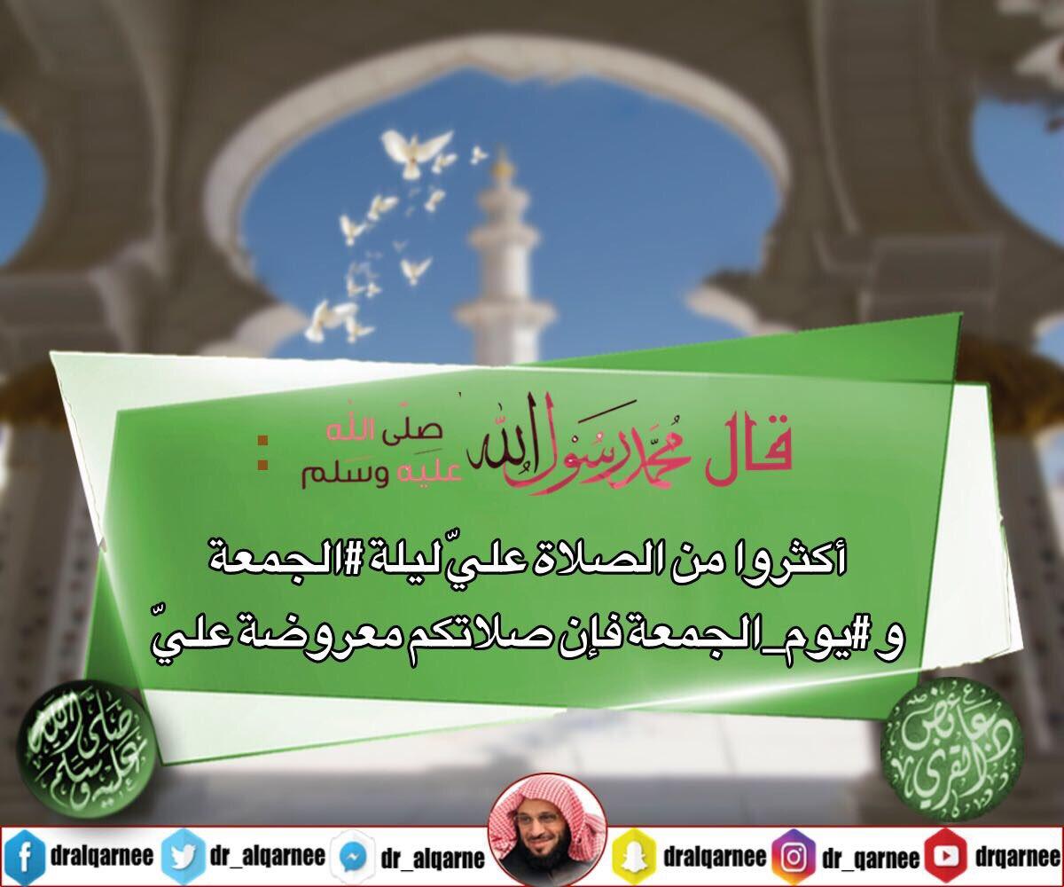 قال ﷺ :  أكثروا من الصلاة عليّ ليلة #الجمعة و #يوم_الجمعة فإن صلاتكم م...