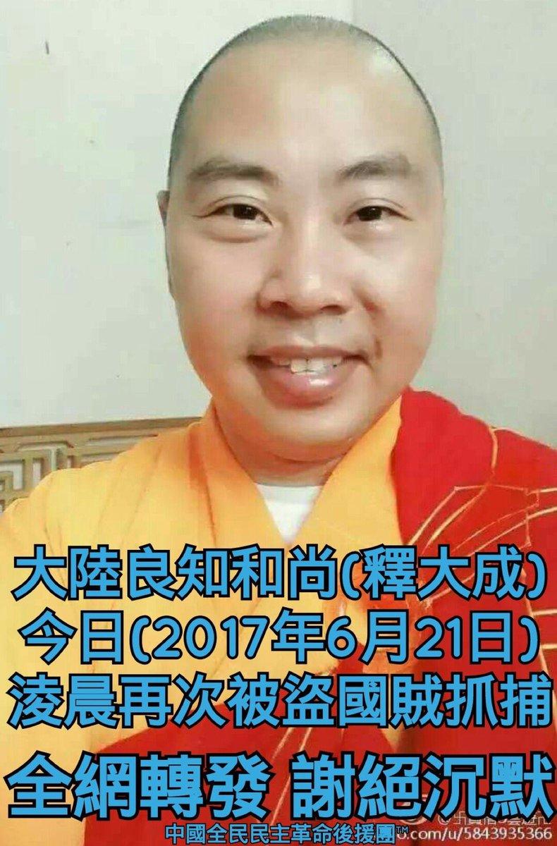 因郭文贵被抓第一人释大成:付振川时政调侃系列之十九