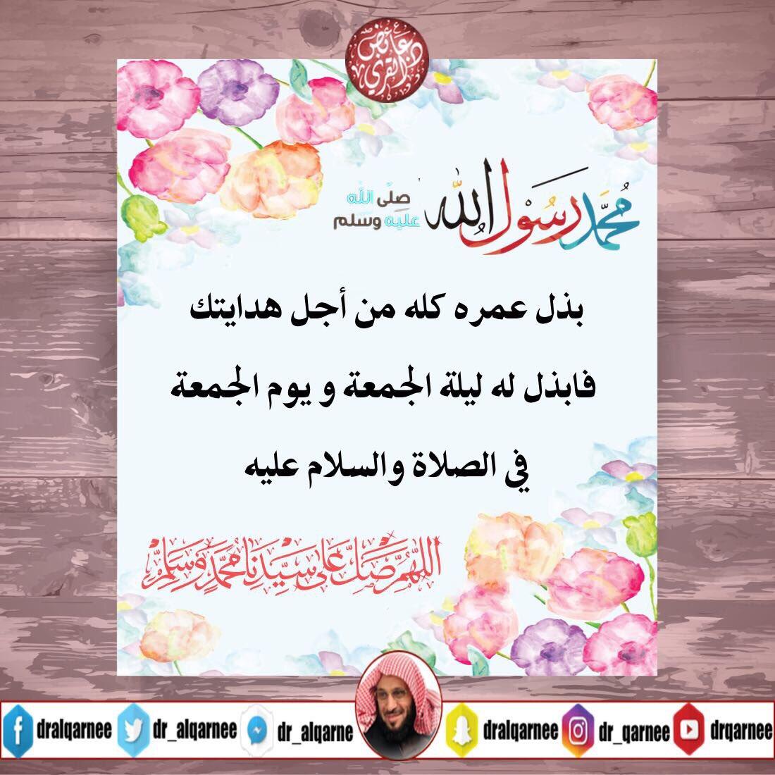 الرسول #ﷺ بذل عمره كله من أجل هدايتك فابذل له #ليلة_الجمعة و #يوم_الجم...