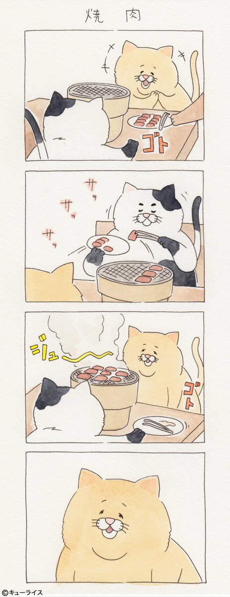 4コマ漫画ネコノヒー「焼肉」/Korean barbecue q-rais.com/entry/2017/06/…