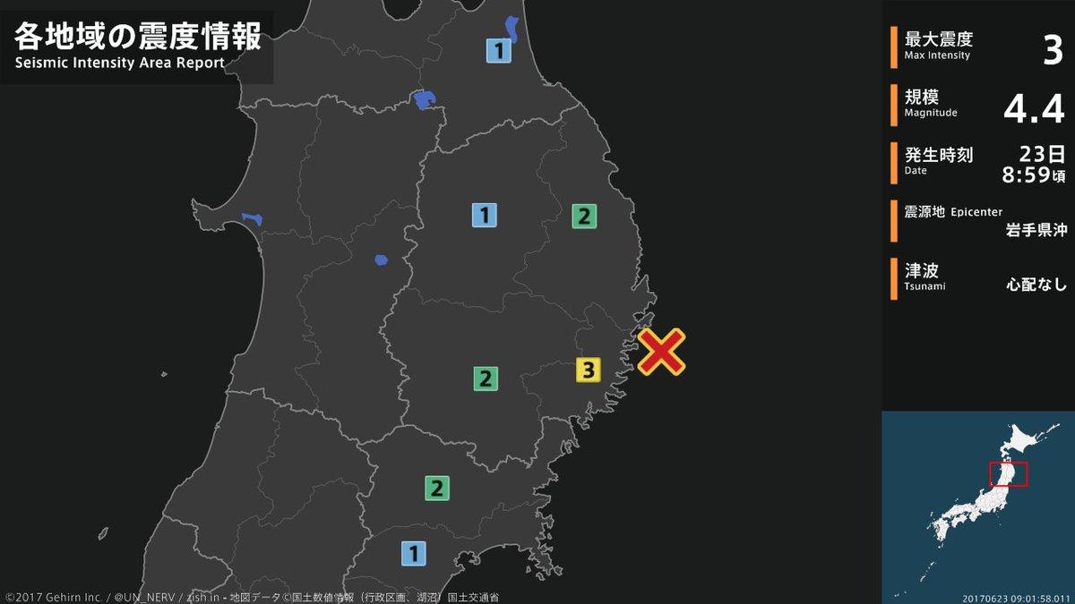 【地震情報 2017年6月23日】 08時59分頃、岩手県沖を震源とする地震がありました。震源の深さは約50km、地震の規模はM4.4、最大...