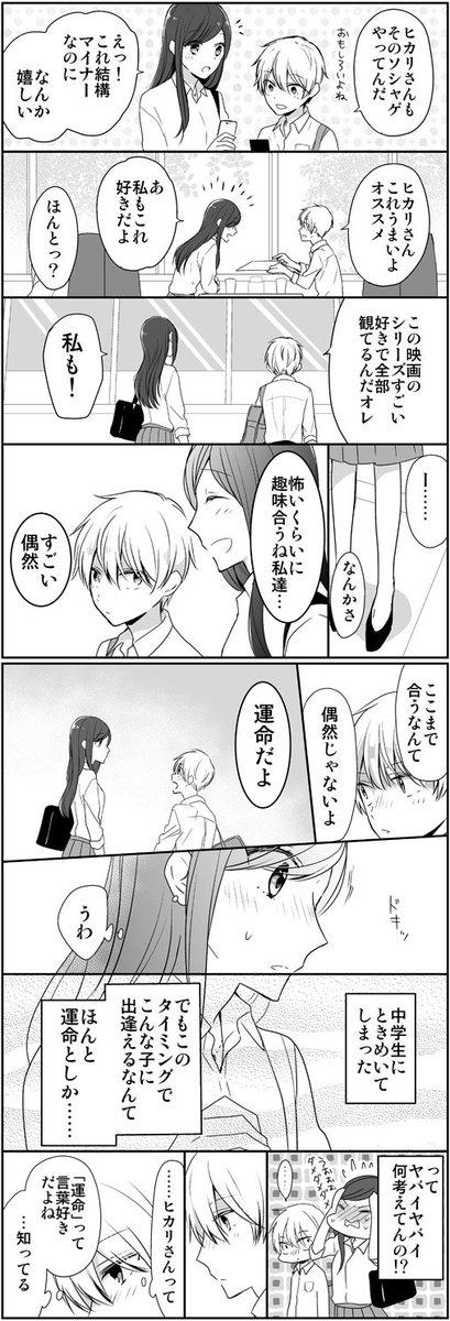 胸キュン漫画!中学生×社会人の恋愛を描いた漫画が胸熱!