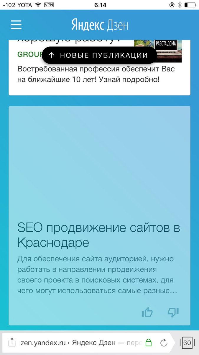 Яндекс-дзен - ed9c