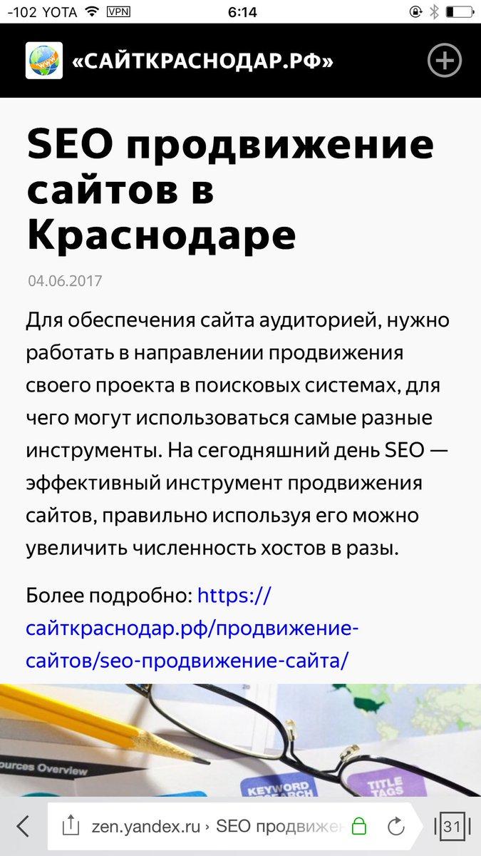 Яндекс-дзен - 36