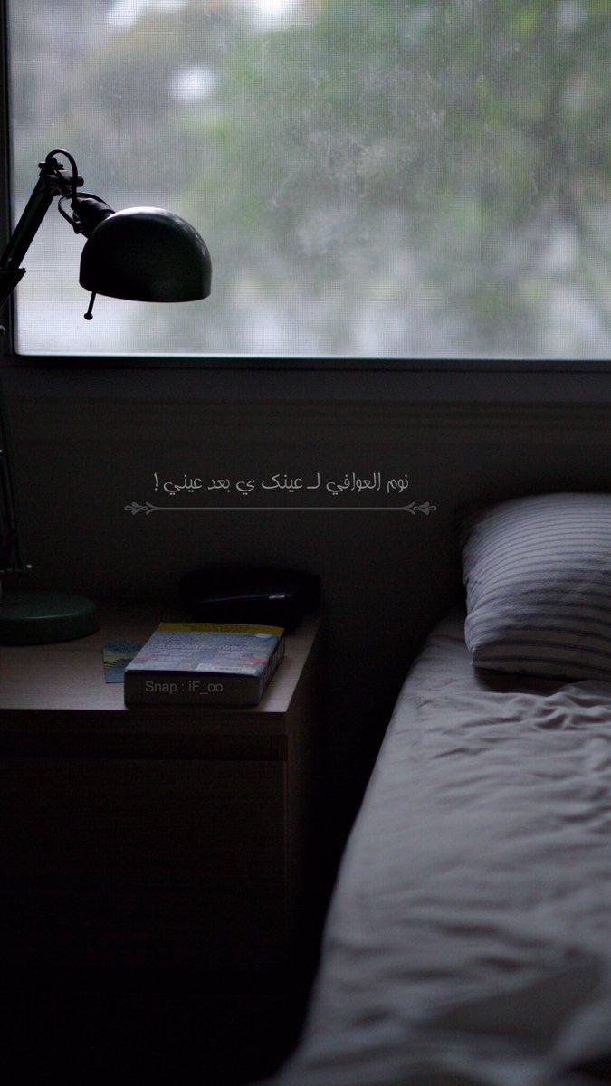 خلفيات On Twitter نوم العوافي لـ عينك ي بعد عيني Ah Almutirii احمد المطيري خلفيات سنابيات