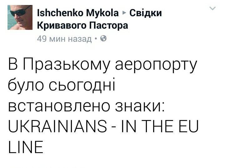 """""""Первые """"безвизовые"""" граждане Украины прибыли в аэропорт Праги. Никаких проблем пока не возникало"""", - посол Перебийнис - Цензор.НЕТ 7769"""