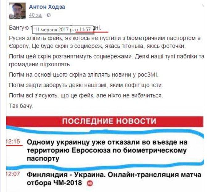 Первый день безвиза: во въезде в ЕС отказали четырем украинцам, - МИД - Цензор.НЕТ 242
