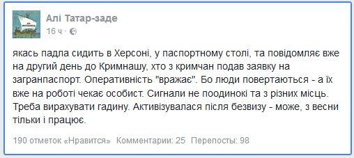 После получения безвиза украинский паспорт занял 30 место в мировом рейтинге паспортов - Цензор.НЕТ 1470
