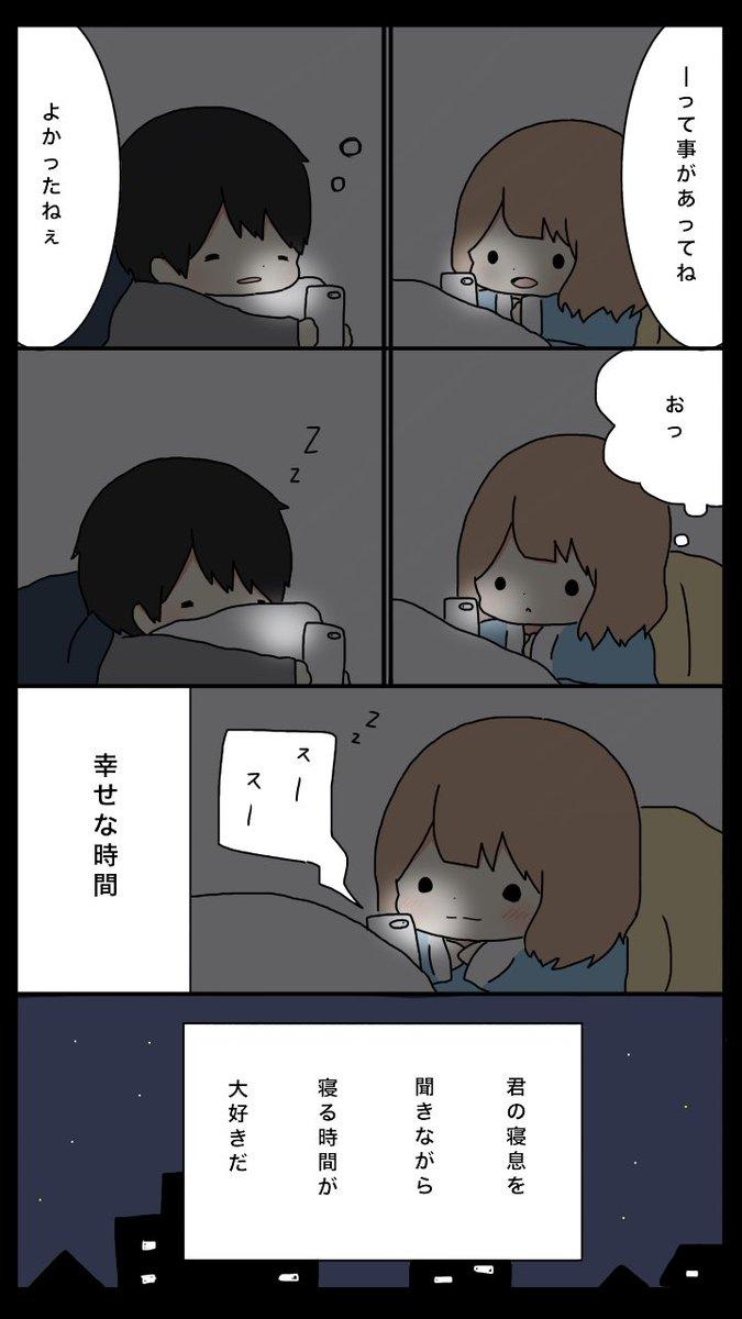 ゆづもち On Twitter 寝落ち通話