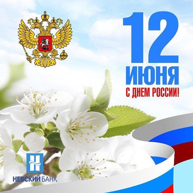 Открытку хабаровске, поздравления с днем россии официальные картинки