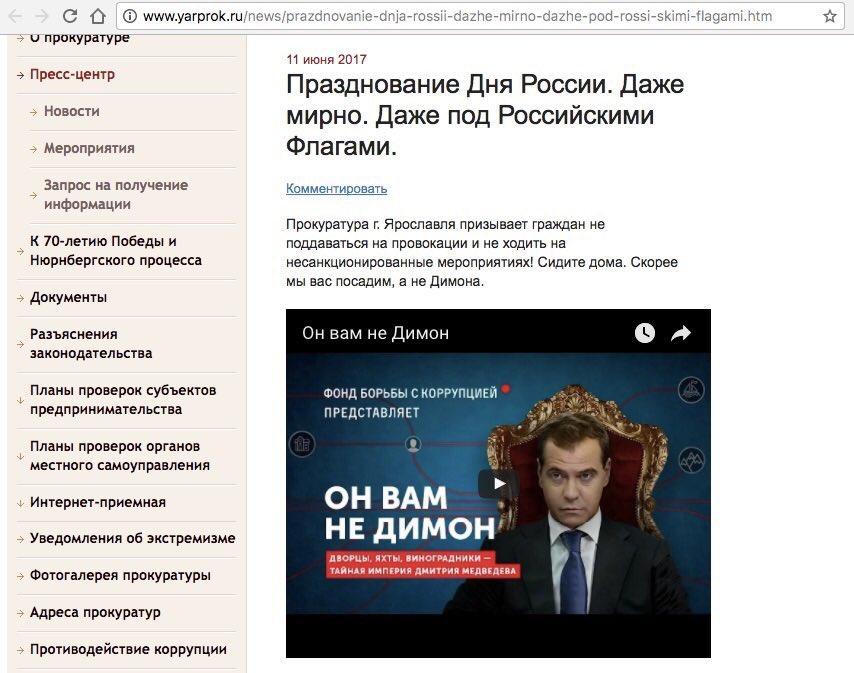 Это сайт прокуратуры ярославской области. Теперь вы знаете, что означает слово 'охуели'