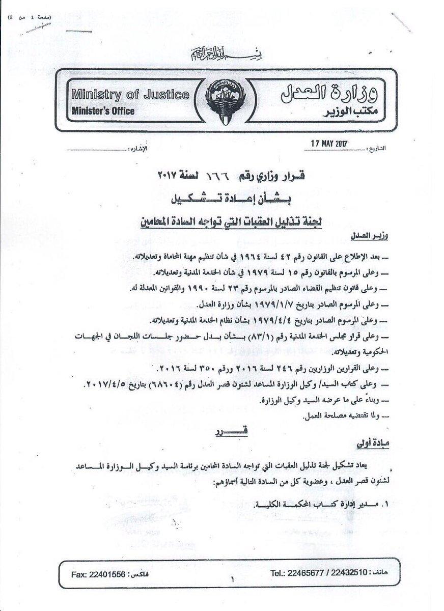 تم إعادة تشكيل لجنة تذليل العقبات التي تواجه السادة المحامين بقرار من معالي وزير العدل د. فالح العزب للتواصل : 99719700 أ/ عدنان أبلpic.twitter.com/IW17SuB8wt
