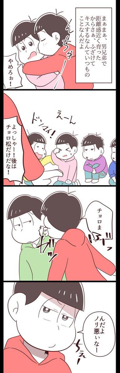 「お前とキスするのは嫌なんだよ」【チョロおそ漫画】