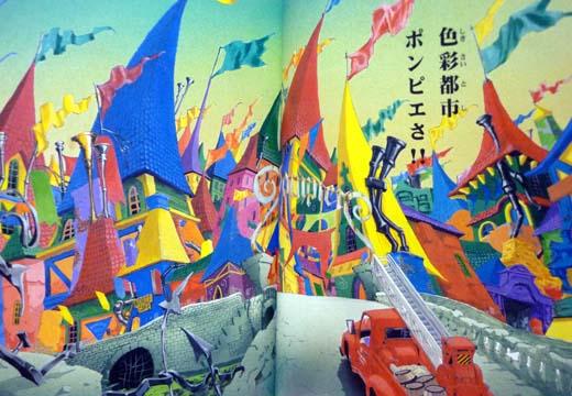 """ぽつねん on Twitter: """"色彩都市ポンピエのカラーページに3ヶ月かかっ ..."""