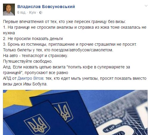 Границу с ЕС без виз пересекли уже более 1300 украинцев, - Госпогранслужба - Цензор.НЕТ 5654