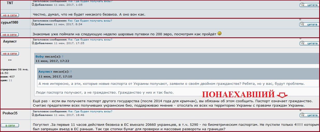 Посол в ЕС Точицкий о безвизовом режиме: Это разрывает все мифы о том, что Украина где-то на заднем дворе Европы - Цензор.НЕТ 8669