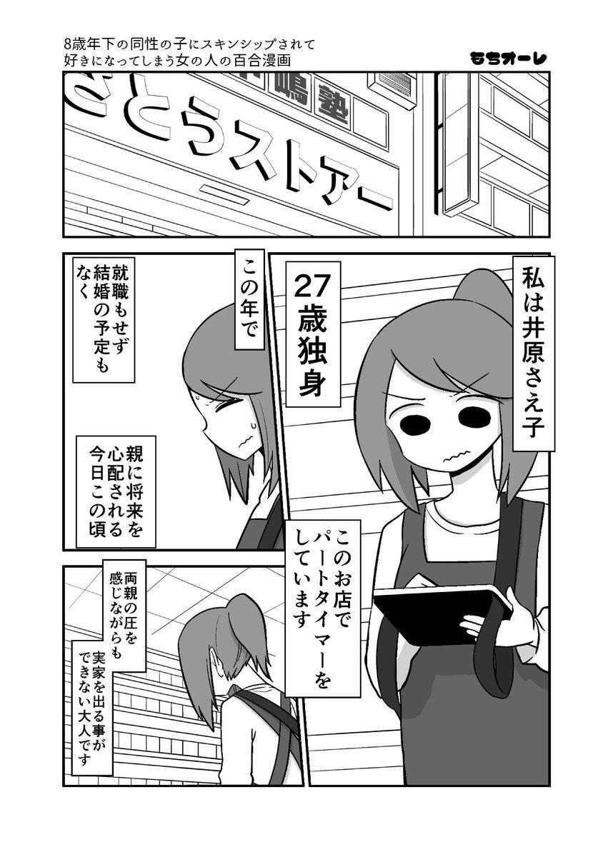 8歳年下の同性の子にスキンシップされて好きになってしまう女の人の百合漫画2ndシーズン