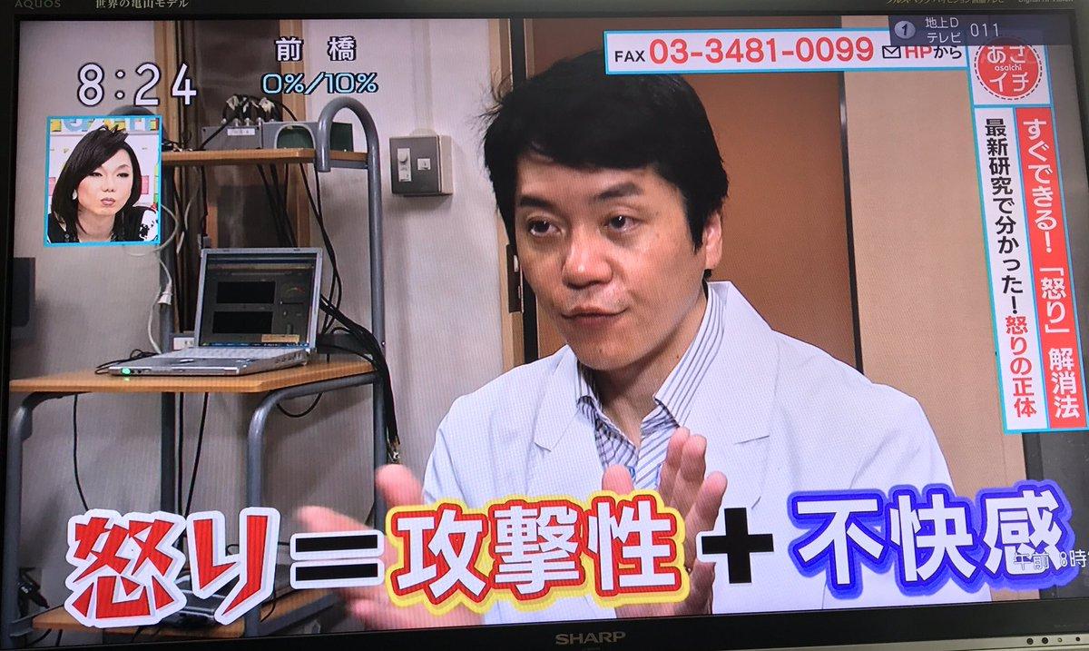 今、#NHK #あさイチ でアンガーマネジメント特集やってるー。すぐ怒っちゃうけどね、仰向けに寝転がるだけで脳が「今は怒るときじゃないな」って判断するんですってよ。そんなん聞いたらすぐ寝転がっちゃうわ。