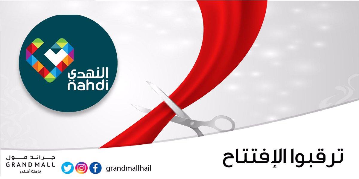 جراند مول حائل On Twitter قريبا افتتاح صيدلية النهدي في جراند مول حائل Soon Opening Al Nahdi Pharmacy At Grand Mall Hail