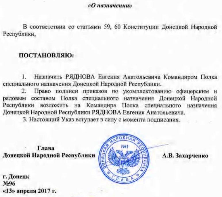указы главы днр захарченко о рыбалке