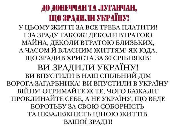 Председатель Закарпатского областного совета оговорился, назвав войну на Донбассе гражданской - Цензор.НЕТ 6499
